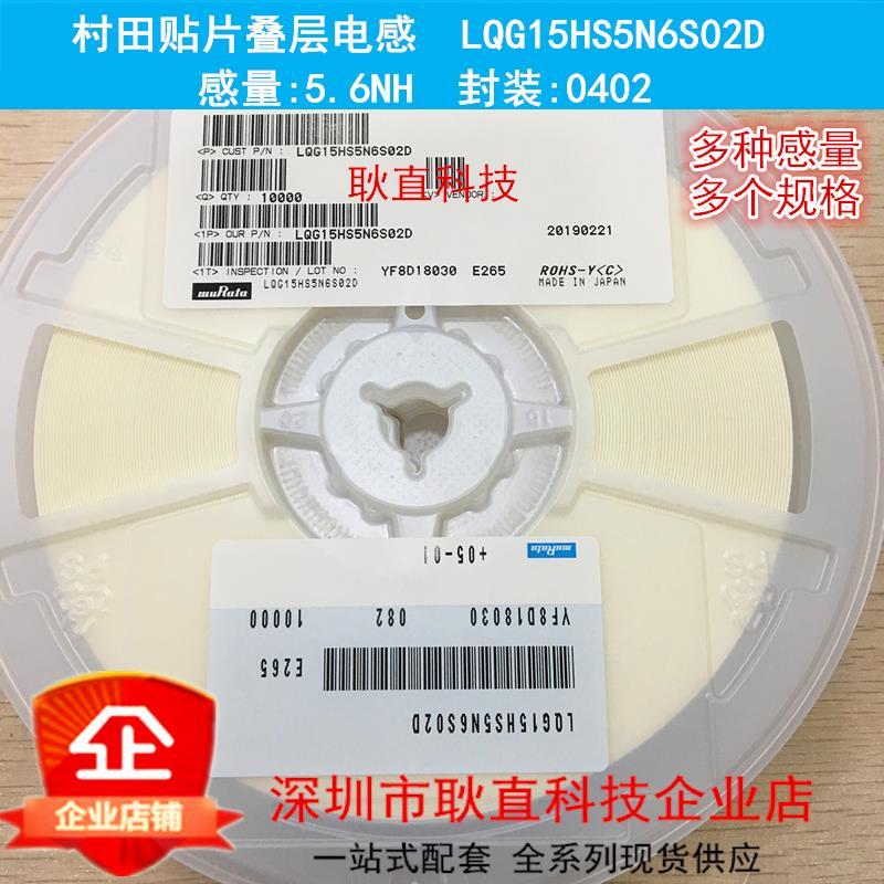 LQG15HS5N6S02D原装现货0402 5.6N LQG15HN标价1千个价 一盘1万个