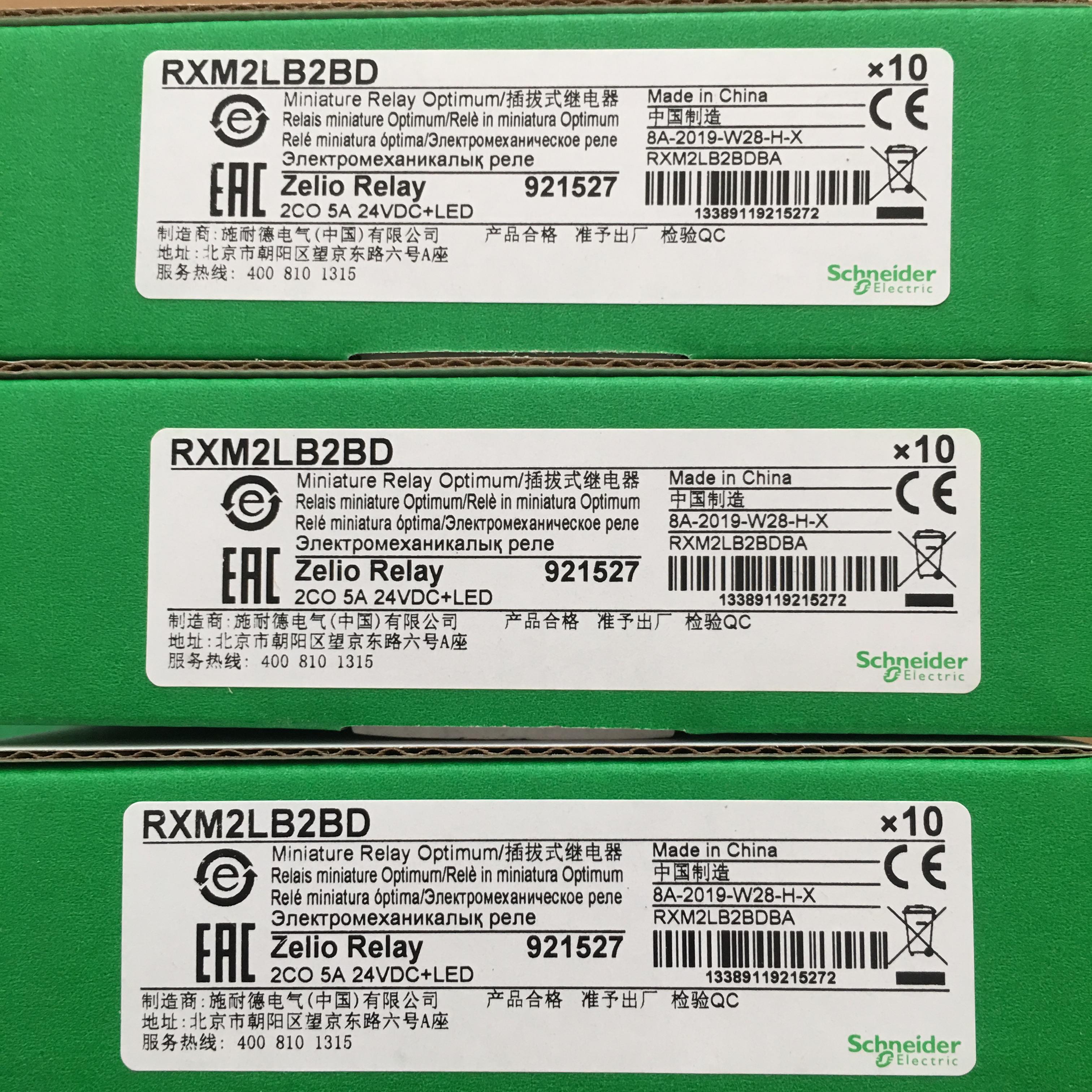施耐德插拔式中间继电器RXM2LB2BD