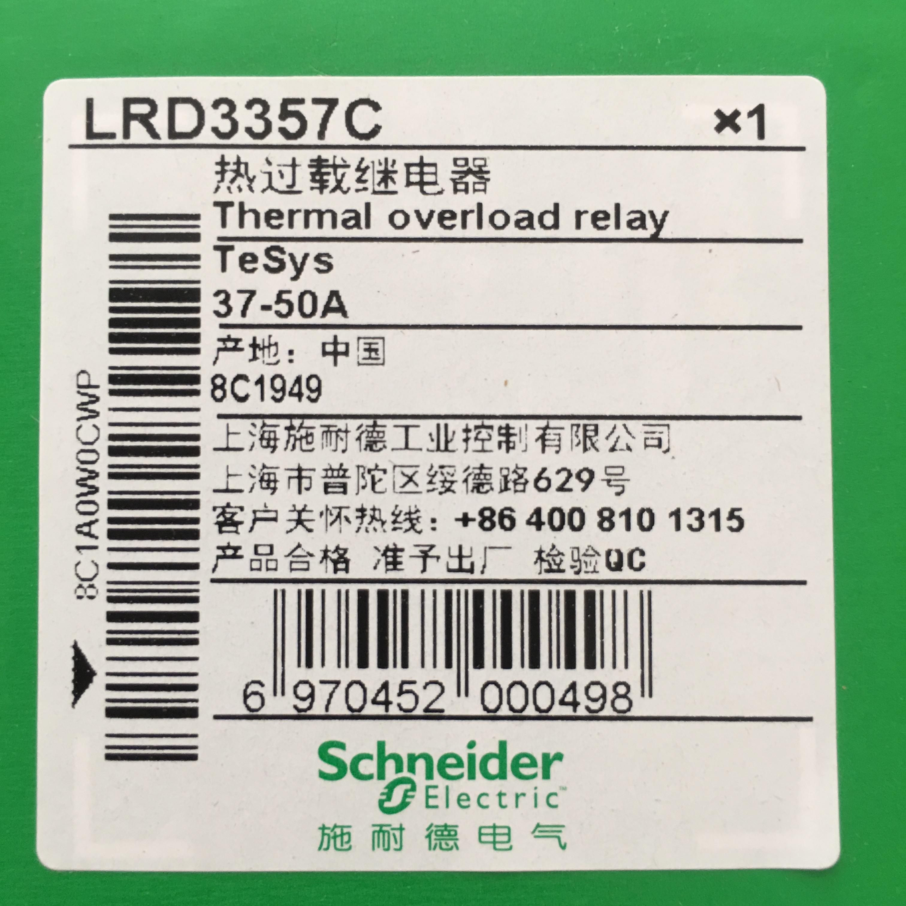 施耐德热过载继电器LRD3357C