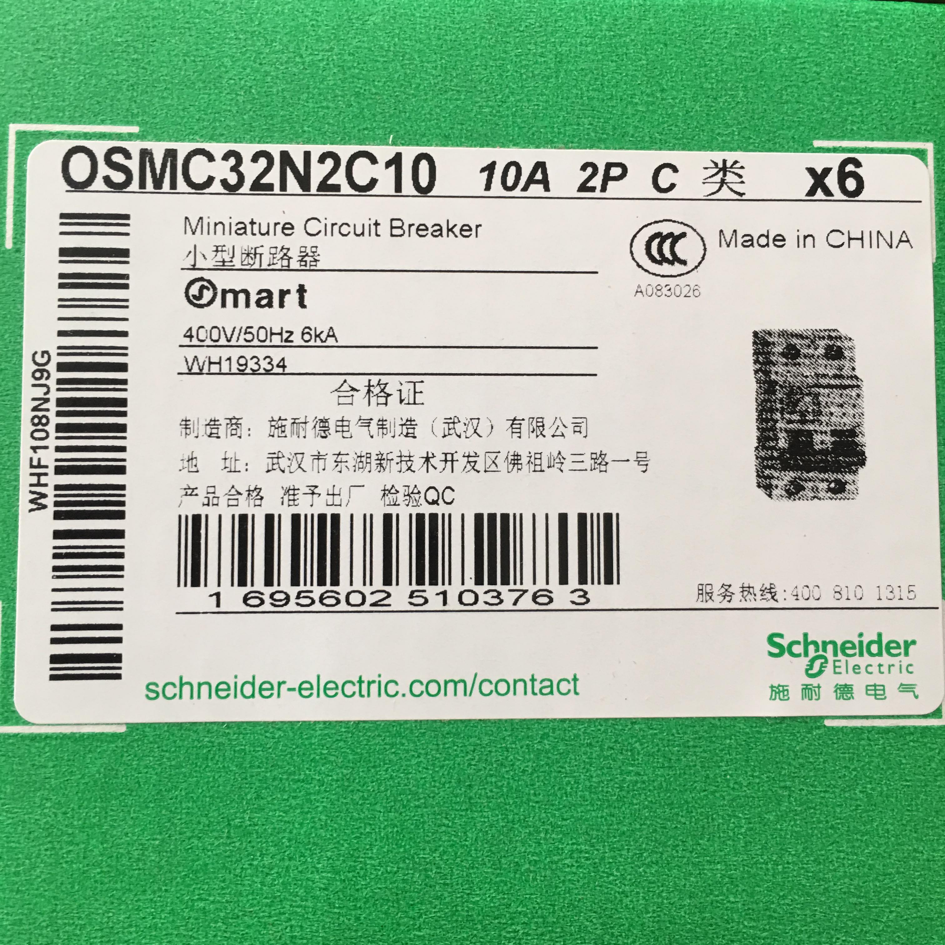 施耐德微型断路器OSMC32N2C10