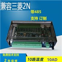 三菱PLC工控板国产32点单板式JK2N-32MRT-10AD2DA带透明壳