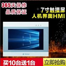 中达优控YKHMI 7寸触摸屏S700QA人机界面工业组态屏PLC触摸屏包邮