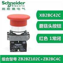 施耐德蘑菇头开关按钮 XB2BC42C 红色蘑菇头按钮自复位40mm/1常闭