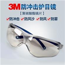 3M护目镜防护眼镜摩托车骑行防尘防风沙防风眼镜男透明劳保防飞溅