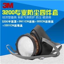 正品3M3200专业防尘口罩工业粉尘打磨防护面罩防PM2.5雾霾N95面具