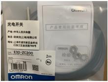 欧姆龙传感器E32-ZC200正规渠道 全新正品 假一罚百