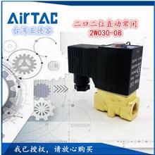 台湾亚德客电磁阀2W030-08二位二通直动常闭流体控制电磁阀水气油